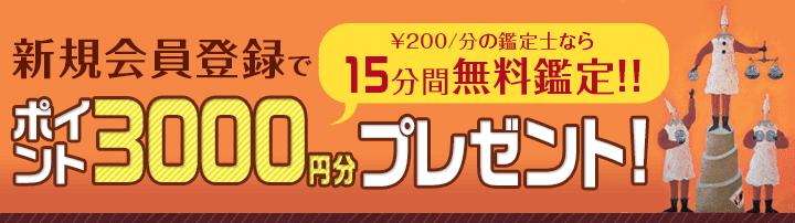 会員登録で3000円分の無料鑑定をプレゼント!
