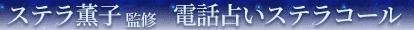 ステラ薫子監修 電話占い・悩み相談