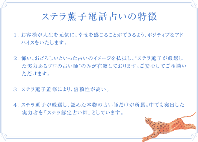 ステラ薫子電話占いの特徴